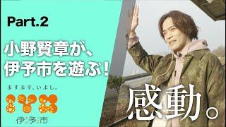 """『小野賢章と恋するイヨタビ』 Part 2  伊予市を """"遊ぶ"""""""