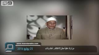 مصر العربية   من تراث عطية صقر  الاعتكاف.. أحكام وآداب