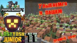 Улыбаемся и пашем Last Task Junior Эпизод 11 Minecraft