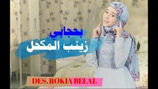 كلمات بحجابي زينب المكحل طيور الجنة   Des Rokia Belal 