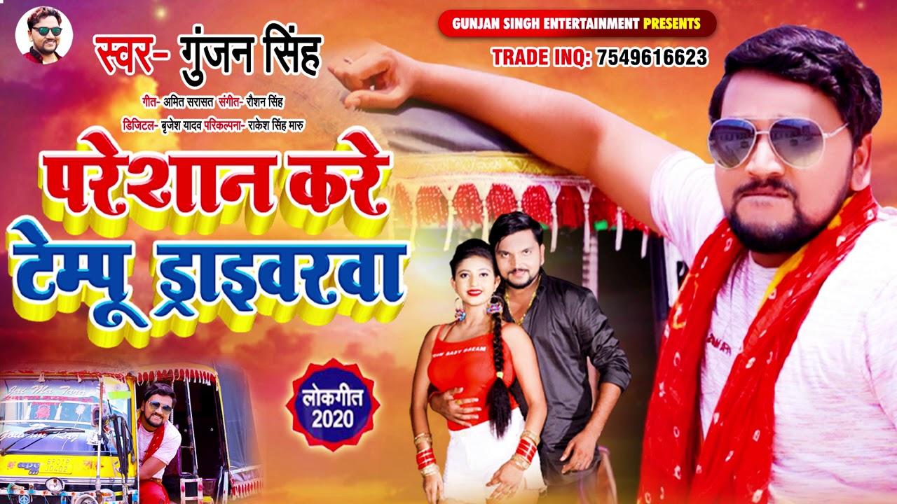 #Gunjan Singh - परेशान करे टेम्पू ड्राइवरवा - Paresan Kare Tempu Drivarwa - Bhojpuri New Song 2020
