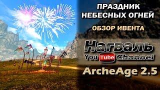 ArcheAge 2.5. Праздник небесных огней. Обзор ивента