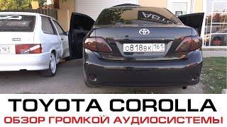 Toyota Corolla - обзор громкой аудиосистемы [eng sub]