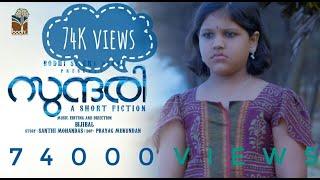 'SUNDARI' - 'സുന്ദരി' | Short Film | Bijibal | Santhi Bijibal
