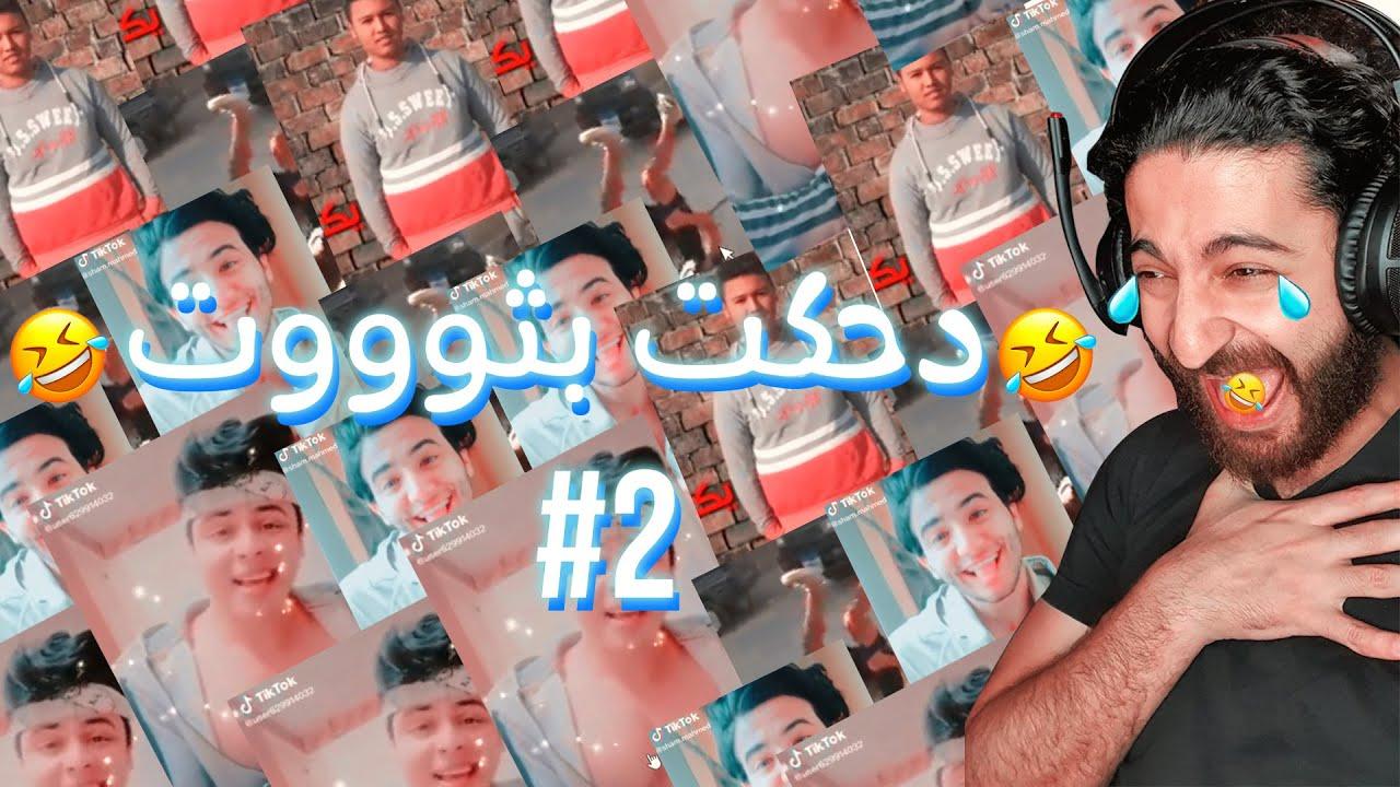 شباب مصر اجمل شباب في الكون   دحكت بصوت - 2