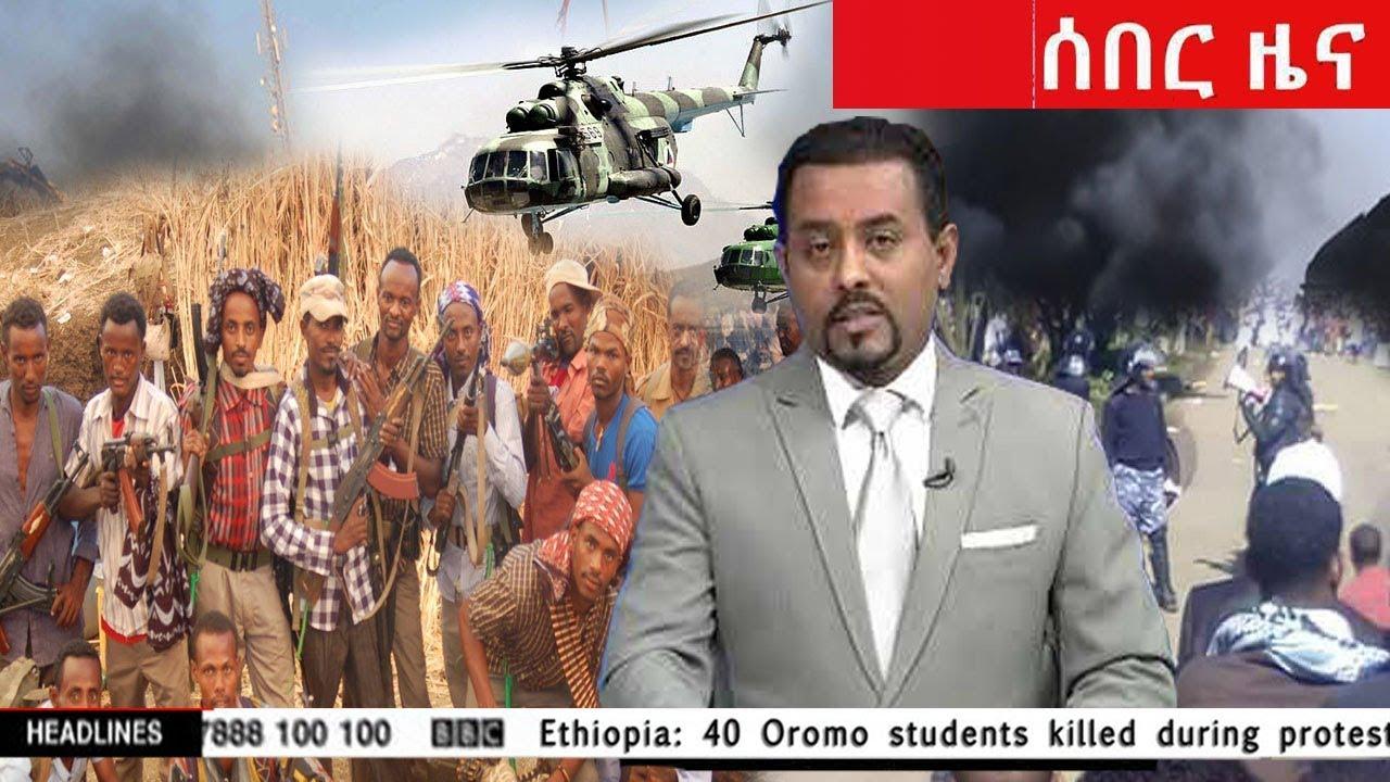 ETV Breaking Ethiopian news today February 24, 2019 || EBC live ETV live