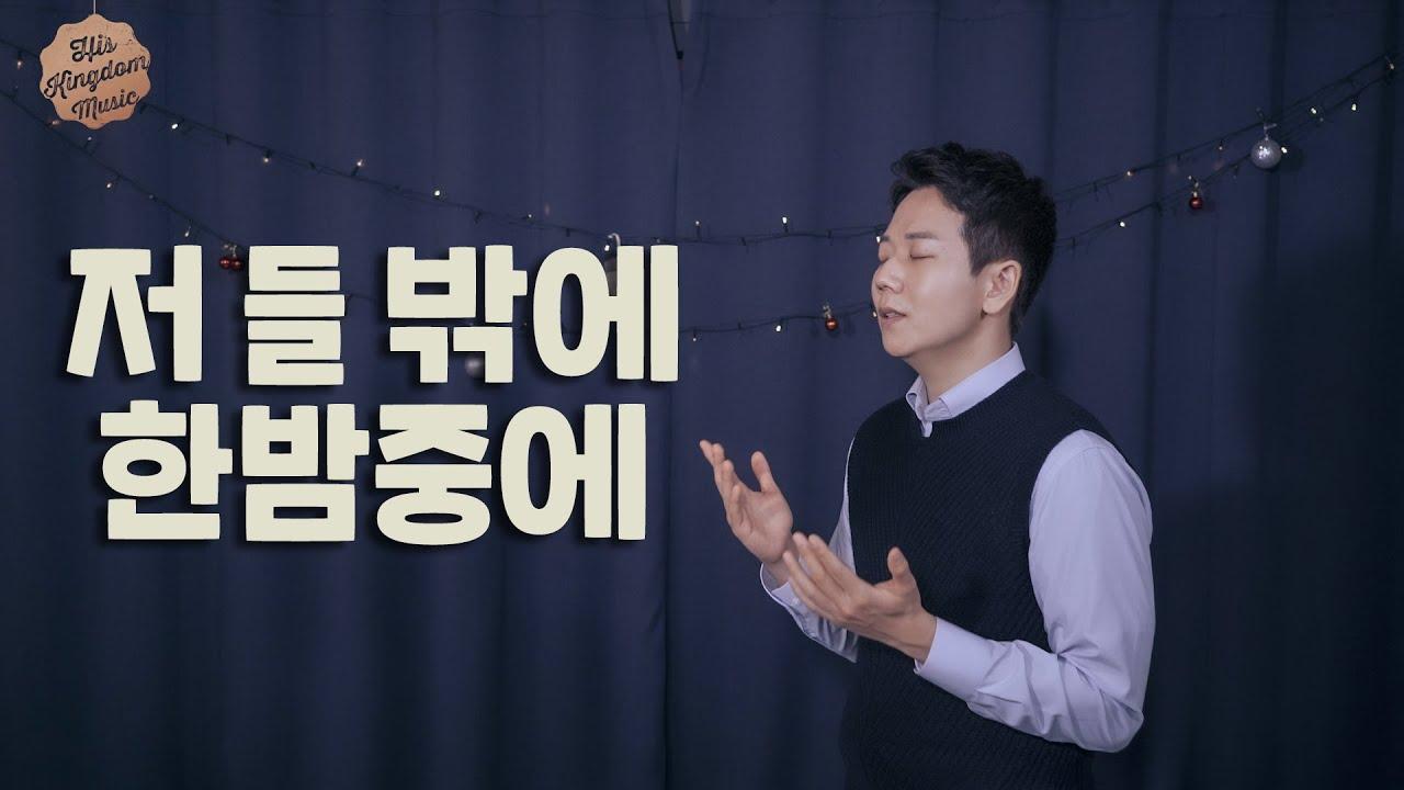 HISKINGDOM MUSIC - 저 들 밖에 한밤중에(조찬미&임성규) Official Music Video