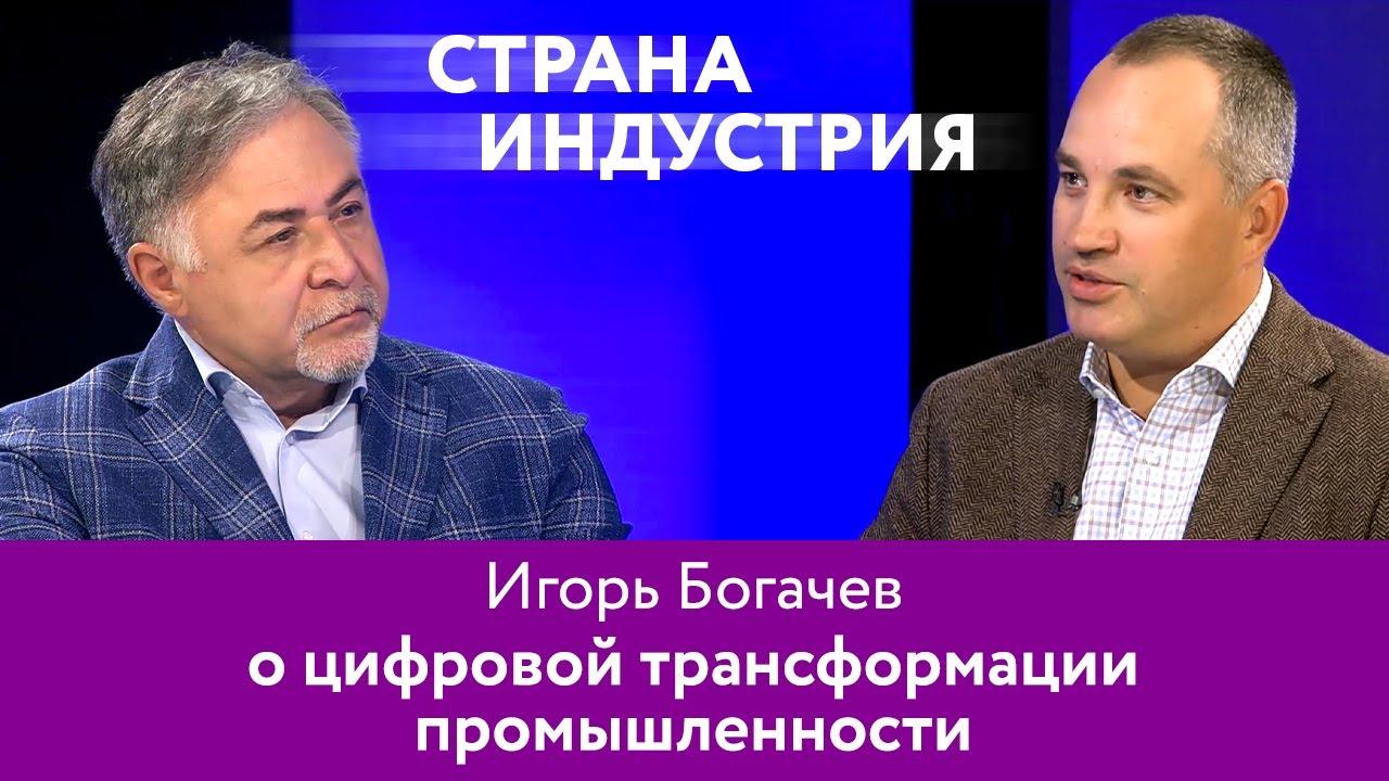 Игорь Богачев – о цифровой трансформации промышленности. 16+