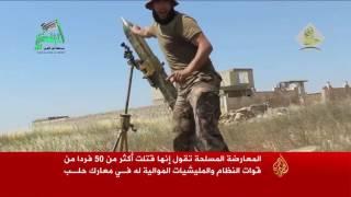 المعارضة تعيد السيطرة على مخيم حندرات بحلب
