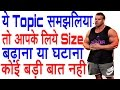 weight gain diet tips/ fat loss tips hindi/ size gain diet.