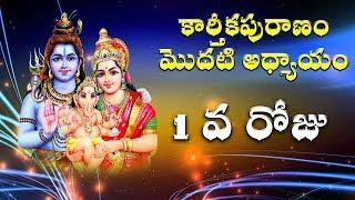 కార్తీకపురాణం మొదటి అధ్యాయం | Karthika Puranam Day 1 | Karthika puranam stories first day