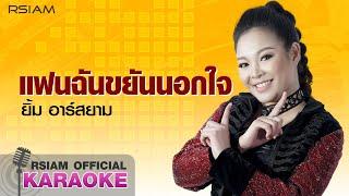 แฟนฉันขยันนอกใจ : ยิ้ม อาร์ สยาม [Official Karaoke]