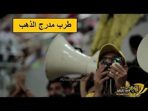 كوكتيل من اهازيج وطرب الجمهور في مباراة الاتحاد والشباب HD