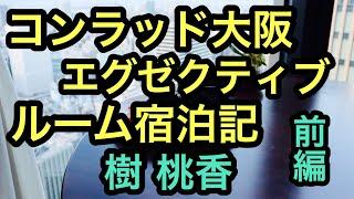 再編版 内容は前回と一緒です。 コンラッド大阪宿泊記 前編 三井住友VIS...