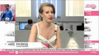 Развод Путина - Ксения Собчак на телеканале Дождь