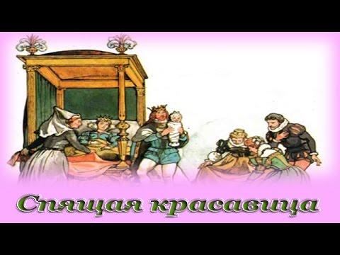 """""""Спящая красавица"""" - Аудио сказка для детей (Шарль Перро)"""