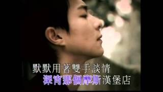 粵語 合唱 周國賢&薛凱琪 目黑 mp4