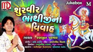 Shurveer Bhathijee Na Vivah  Ranjit Parmar  Latest Gujarati Song