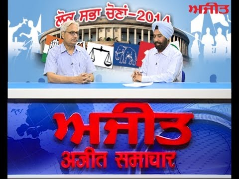 Lok Sabha Elections - 2014 A Discussion on Ajit Web Tv