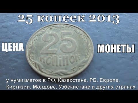 Монета 25 копеек 2013 Разновидности и цены у нумизматов разных стран мира