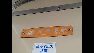東急8500系の前面展望 8631Fの1303K運用、久喜行・急行(中央林間→渋谷)東急田園都市線