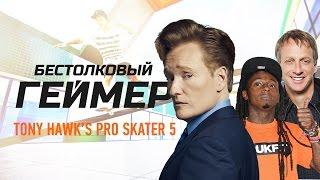 Бестолковый геймер. Tony Hawk's Pro Skater 5, Тони Хоук и Лил Уэйн (русская озвучка Clueless Gamer)