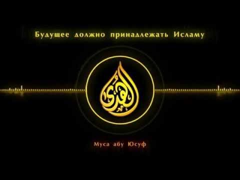 Муса абу Юсуф аш Шишани   Будущее должно принадлежать Исламу
