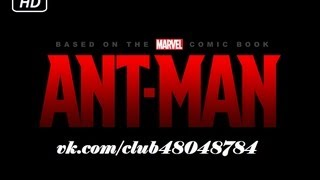 Трейлер к фильму  Человек муравей
