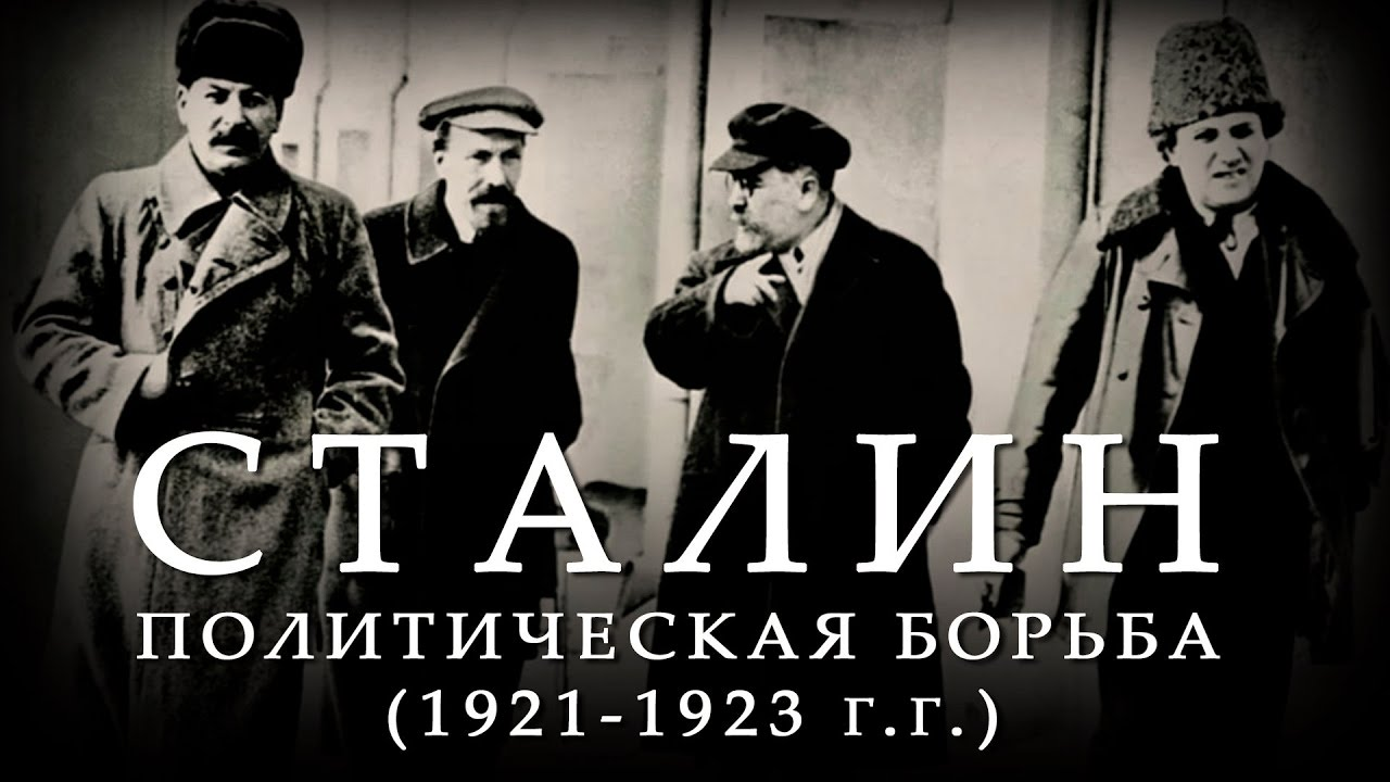 Сталин. Политическая борьба (1921-1923 г.г.)