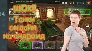 Танки онлайн на телефон!?|•Как скачать и геймплей|•Tanki onlinr