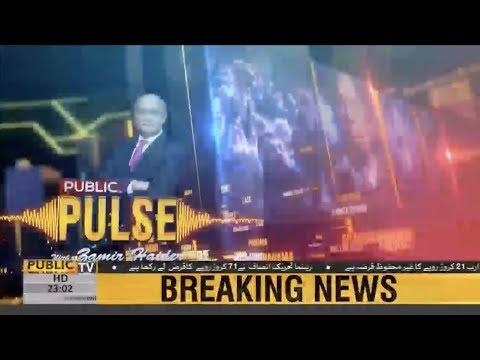 Public Pulse with Zamir Haider | Umar Cheema | 04 July 2019 | Public News