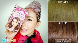 Repeat youtube video เปลี่ยนสีผมเองง่ายๆด้วย LIESE สูตรใหม่ กับ สีใหม่ล่าสุด Rose Tea Brown !