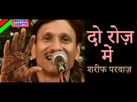 Do Roz Me Salaam Dua Bhool Jaoge | Qawwal : Sharif Parwaz | Rukhsana Bano | Master Cassettes