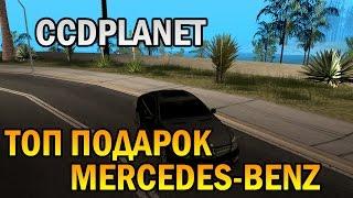 MTA:SA | CCDPlanet Server 5 СДЕЛАЛИ  ТОП ПОДАРОК  Mercedes-Benz! #30