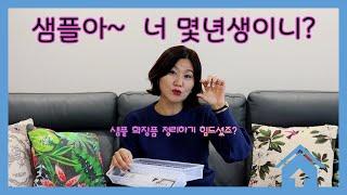 [공간정리인] 화장대정리법, 샘플 너~~♥ 나와^^
