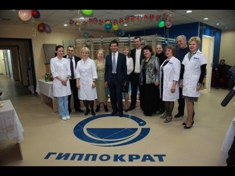 Медицинской центр Гиппократ 21 век  - Вести Губерния Ростов-на-Дону