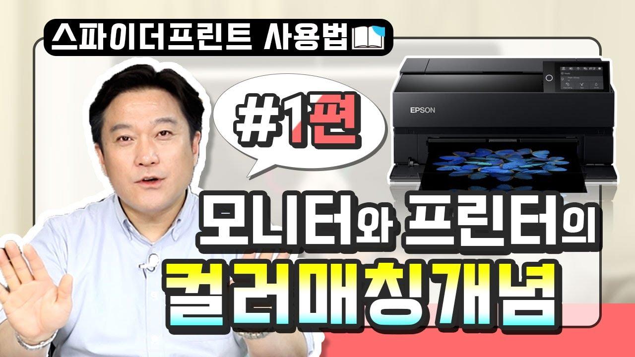 [퀴즈 선물] 엡손포토프린터, #1 모니터와 출력물이 다른 이유와 해결 방법 /포토샵 컬러세팅
