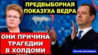 Предвыборная показуха Единой России привела к трагедии в Хабаровском крае | Pravda GlazaRezhet