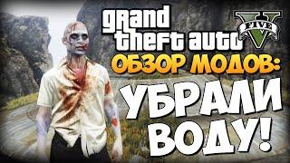 GTA 5 Mods: No Water Mod - УБРАЛИ ВСЮ ВОДУ?!