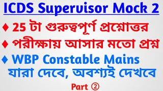 ICDS Supervisor Mock Test 2 || WBP Constable Mains Exam ||