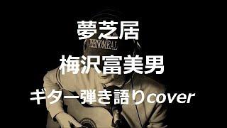 梅沢富美男さんの「夢芝居」を歌ってみました・・♪ 作詞・作曲:小椋佳 ...