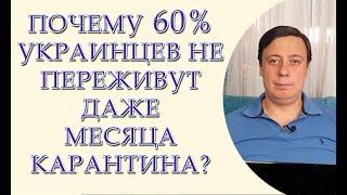 Почему 60 процентов украинцев не переживут даже месяц карантина