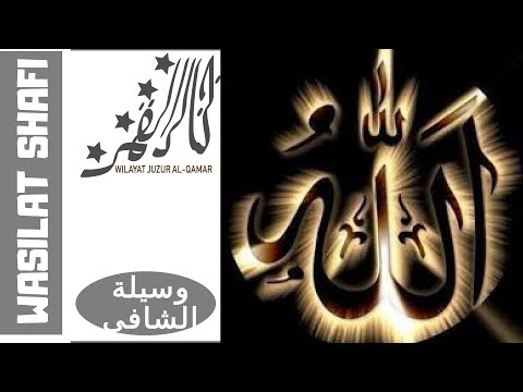 Wassilat Chafi 2/2 (Muhammad Mughni)