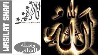Repeat youtube video Wassilat Chafi 2/2 (Muhammad Mughni)