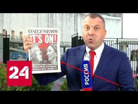 Ловушка для Зеленского и паника Трампа: будущее США в руках Украины. 60 минут от 25.09.19