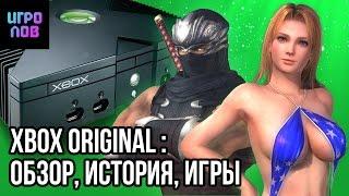 Xbox original : Обзор, История, Игры
