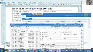 전산회계1급 -기출- 93회 - 문제1 -기초정보관리 …