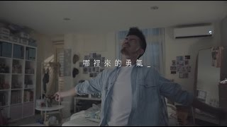 陳大天Daniel Chen –【哪裡來的勇氣】 Where Does Courage Come From (豐華唱片official HD官方正式版MV)(緯來戲劇台『任意依戀』片尾曲)