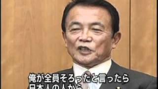 麻生太郎 ch 090205 #18「日本が世界に誇れる事1」 thumbnail