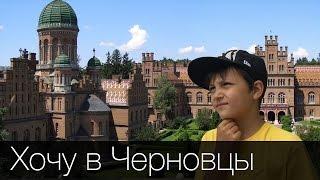 видео Черновцы (Черновицкая область)